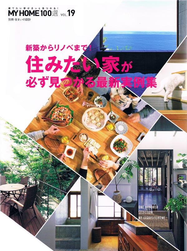 新しい住まいの設計別冊 MY HOME 100選 vol.19