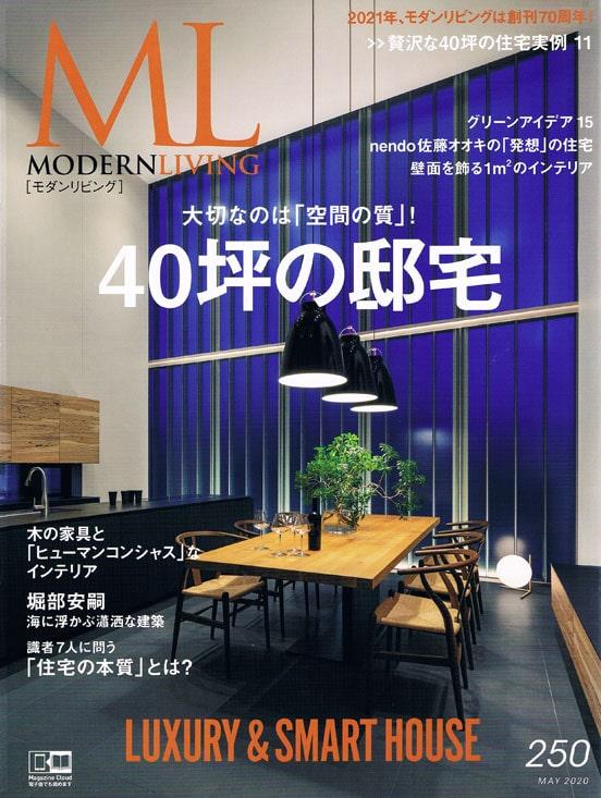 MODERN LIVING 250号(ハースト婦人画報社)