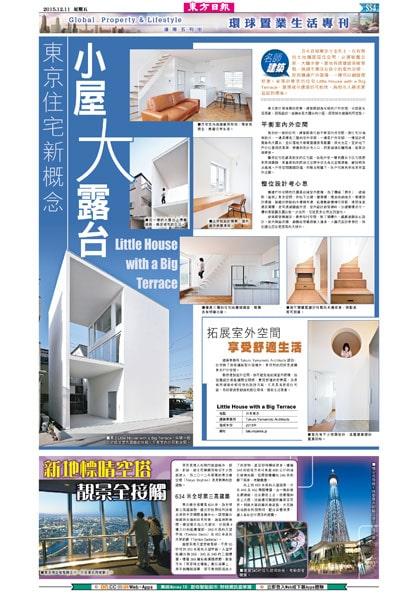 東方日報 2015年12月11日号