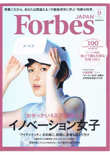 Forbes JAPAN 2015年9月号