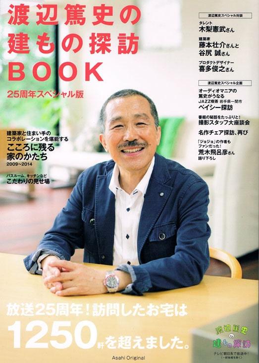 渡辺篤史の建もの探訪BOOK 25周年スペシャル版