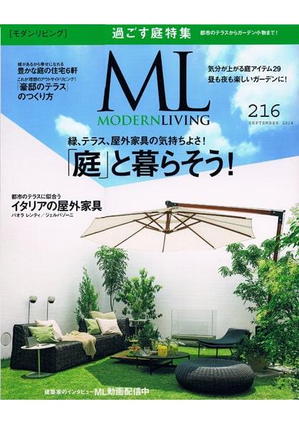 MODERN LIVING 216号