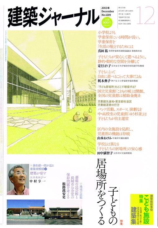 建築ジャーナル 2013年12月号
