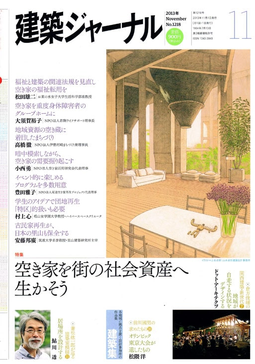 建築ジャーナル 2013年11月号