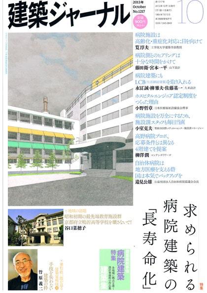 建築ジャーナル 2013年10月号