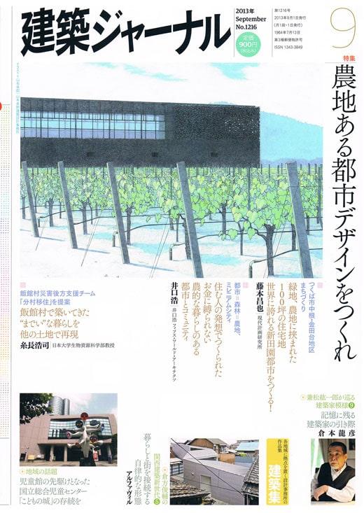 建築ジャーナル 2013年9月号