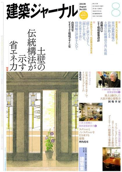 建築ジャーナル 2013年8月号
