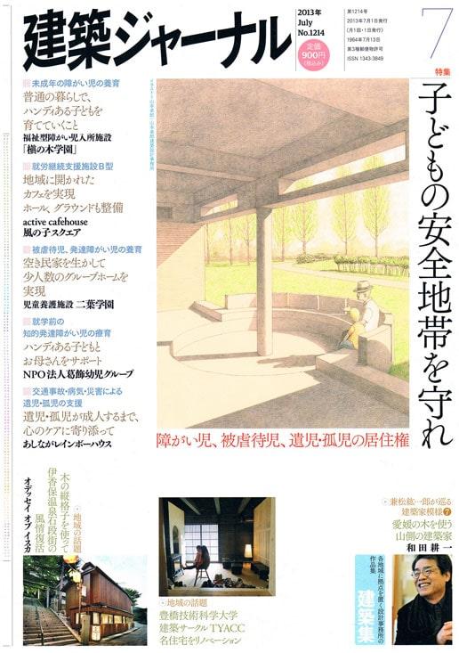 建築ジャーナル 2013年7月号