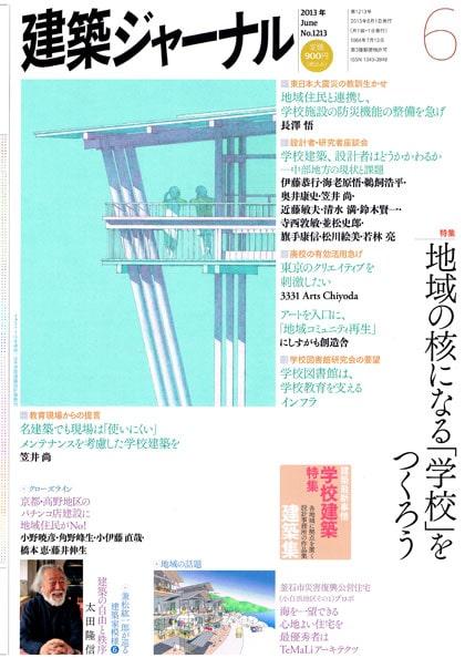 建築ジャーナル 2013年6月号