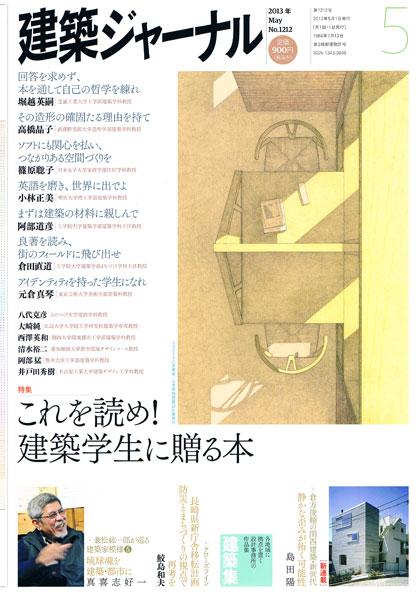 建築ジャーナル 2013年5月号