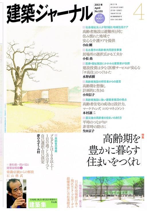 建築ジャーナル 2013年4月号