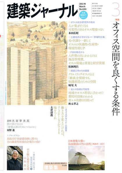建築ジャーナル 2013年3月号