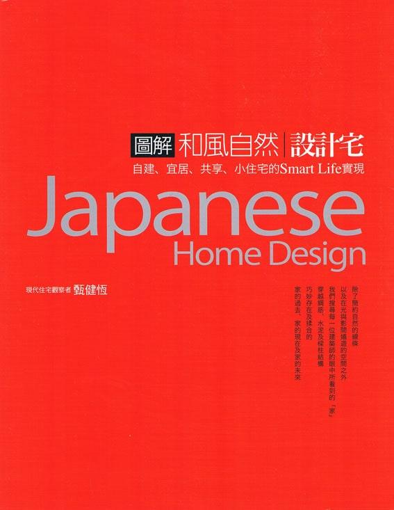 Japanese Home Design