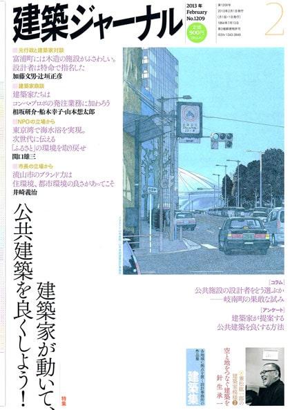 建築ジャーナル 2013年2月号