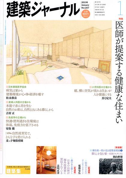 建築ジャーナル 2013年1月号