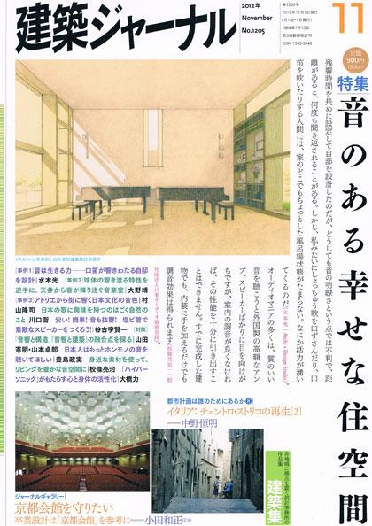 建築ジャーナル 2012年11月号