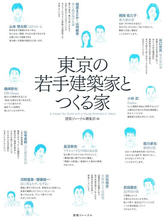 「東京の若手建築家とつくる家」
