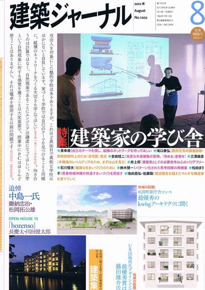 建築ジャーナル 2012年8月号