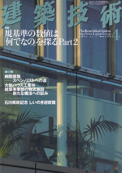 建築技術 2011年4月号