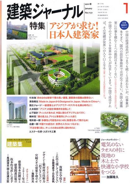 建築ジャーナル 2011年1月号