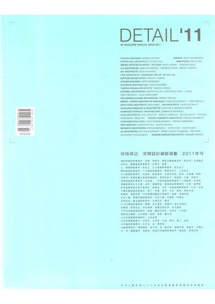 IWdetail 2011年特集