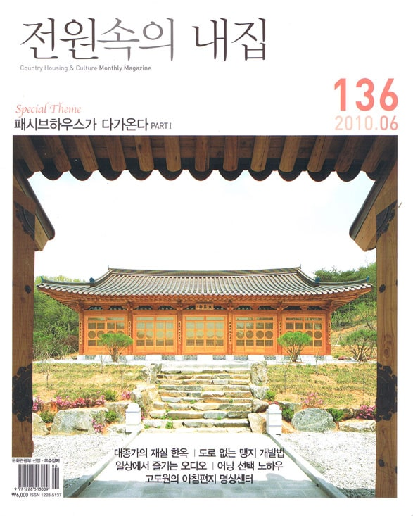 Country Housing & Culture 2010年6月号