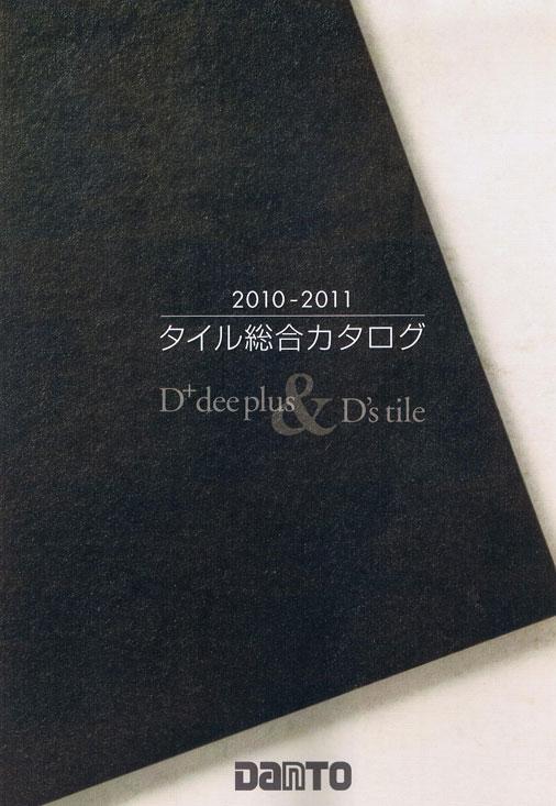 DANTOタイル総合カタログ2010-11