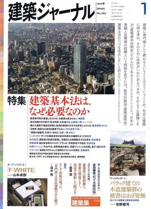 建築ジャーナル 2010年1月号