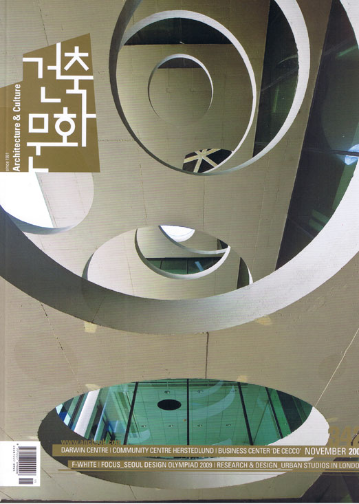 Architecture & Culture 2009年 11月号