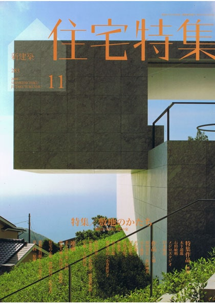 新建築住宅特集 2009年11月号