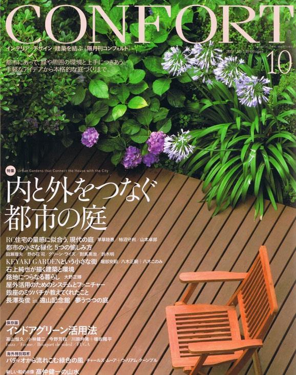 CONFORT 2009年10月号