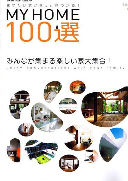 新しい住まいの設計別冊 MY HOME 100選 vol.4