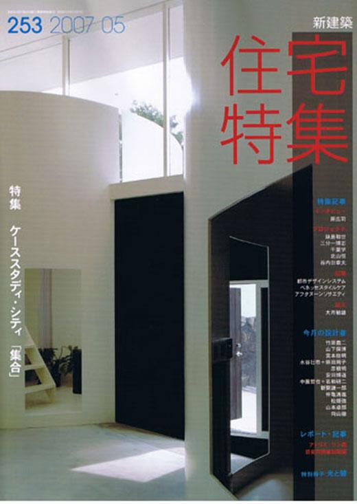 新建築住宅特集 2007年5月号