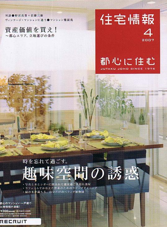 住宅情報「都心に住む」2007年4月号