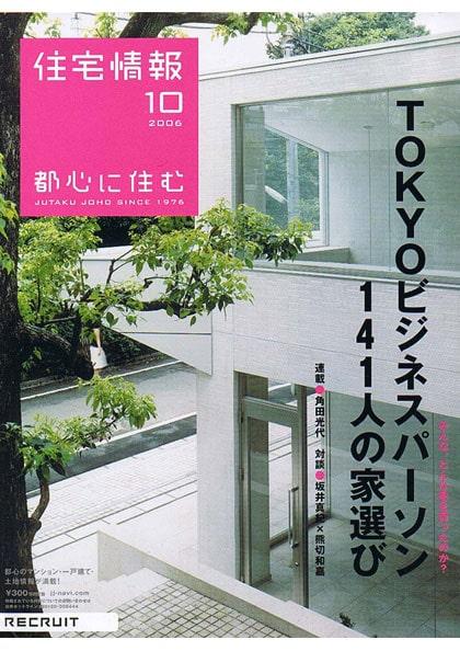 住宅情報「都心に住む」2006年10月号