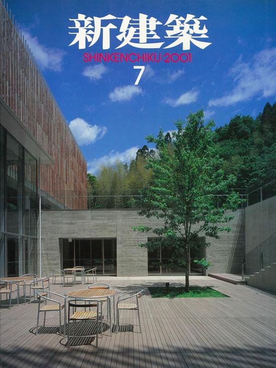 新建築2001年7月号